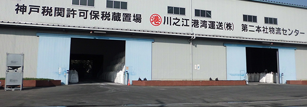 Kawanoe Harbor Transport Co., Ltd. Headquarters