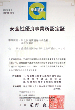 Establishment of Excellent Safety Certificate