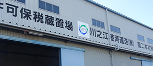 Kawanoe Harbor Transport Co., Ltd. Warehousing Division