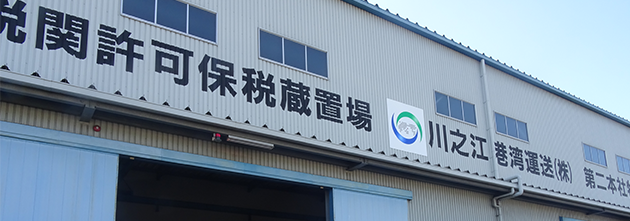 Kawanoe Harbor Transport Co., Ltd. Warehousing Business