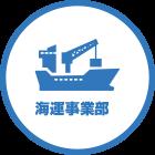 海運事業部