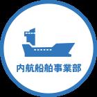 内航船舶事業部
