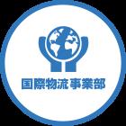 国際物流事業部