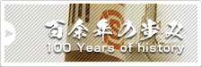 川之江港湾株式会社100余年の歩み