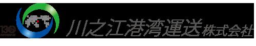 川之江港湾運送株式会社|海、陸、空三位一体の総合物流サービス
