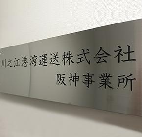 配車センターと阪神営業所を合併し、名称を「阪神事業所」と変更。