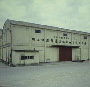 第3号臨海倉庫完成。