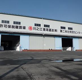 第2本社物流倉庫完成。