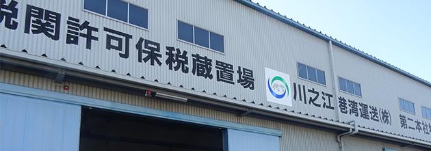 川之江港湾運送株式会社倉庫事業